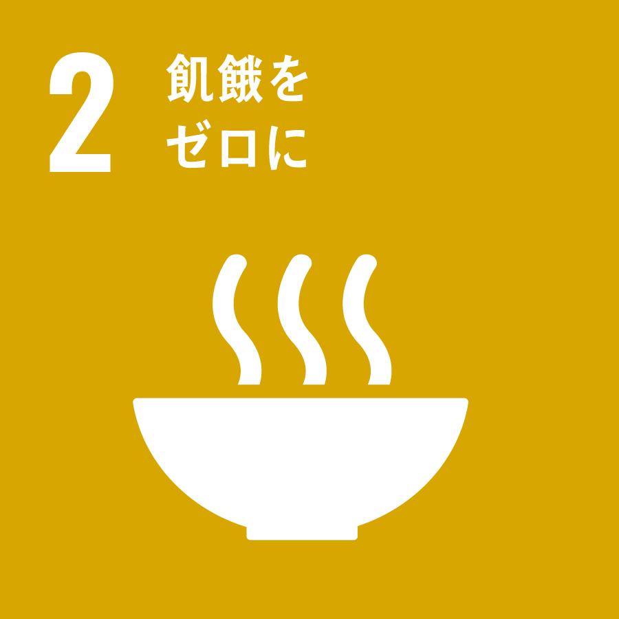2 SDGs