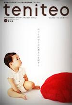 201211teniteo_hyoushi 情報誌「teniteo」2012/11号に掲載されました。