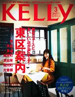 201303kelly_hyoushi 「KELLY」2013/03号に掲載されました。