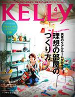 201304kelly_hyoushi 「KELLY」2013/04号に掲載されました。