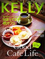 201305kelly_hyoushi 「KELLY」2013/07号に掲載されました。