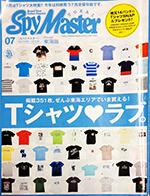 201307spy 「SpyMaster」2013/07号に掲載されました。