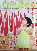 201310teniteo 「teniteo」2013/10号に掲載されました。