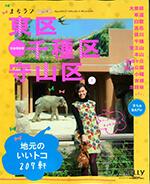 201311machilove 「まちラブ〜東区・千種区・守山区」に掲載されました。