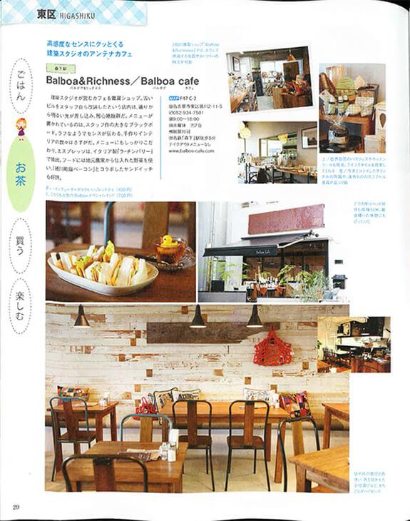 201311machilove2 「まちラブ〜東区・千種区・守山区」に掲載されました。