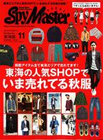 201311spy 「SpyMaster」2013/11号に掲載されました。