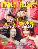 20131201menagekelly_h 「menage KELLY」に2013/12号に掲載されました。