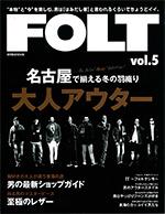 20131206folt 「FOLT」に2013/12号に斎藤社長について掲載されました。