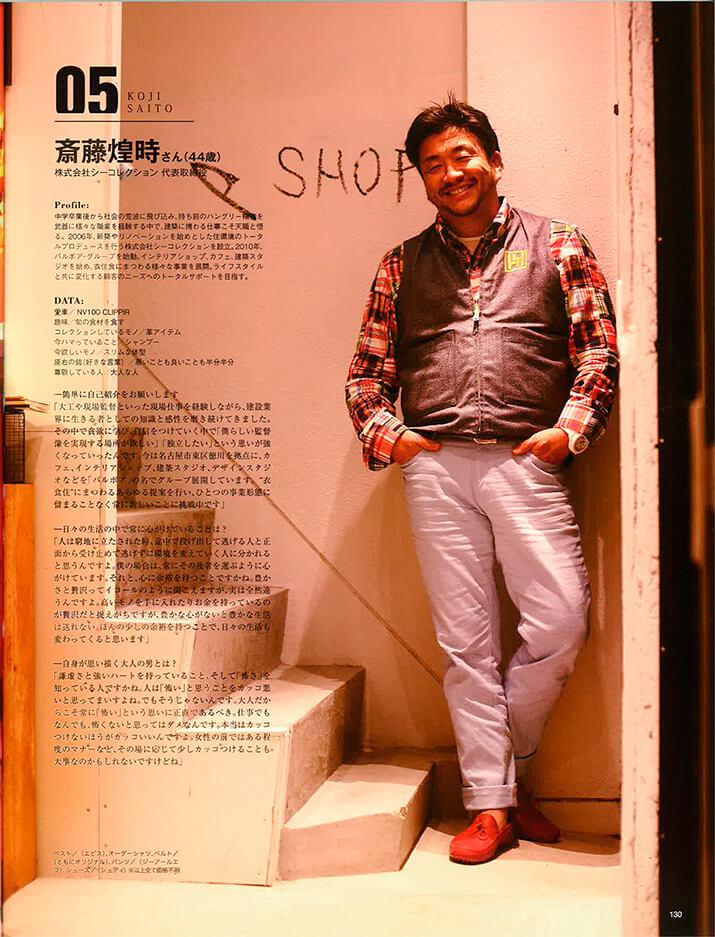 20131206folt2 「FOLT」に2013/12号に斎藤社長について掲載されました。