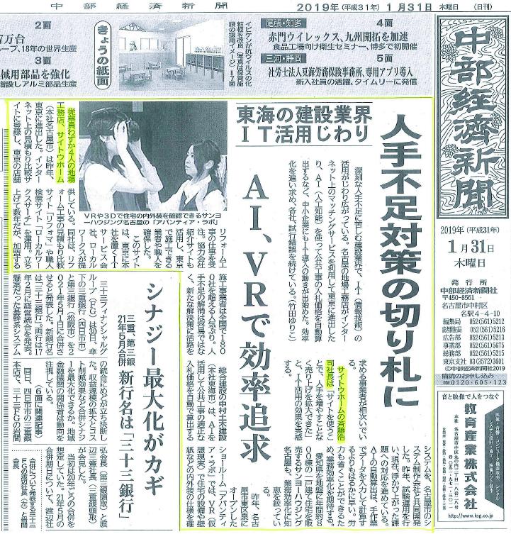 310129 中部経済新聞に掲載されました。