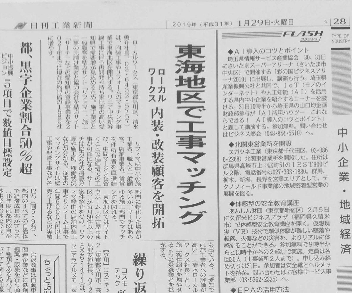 IMG_20190129_131426-1200x1001 日刊工業新聞に掲載されました。