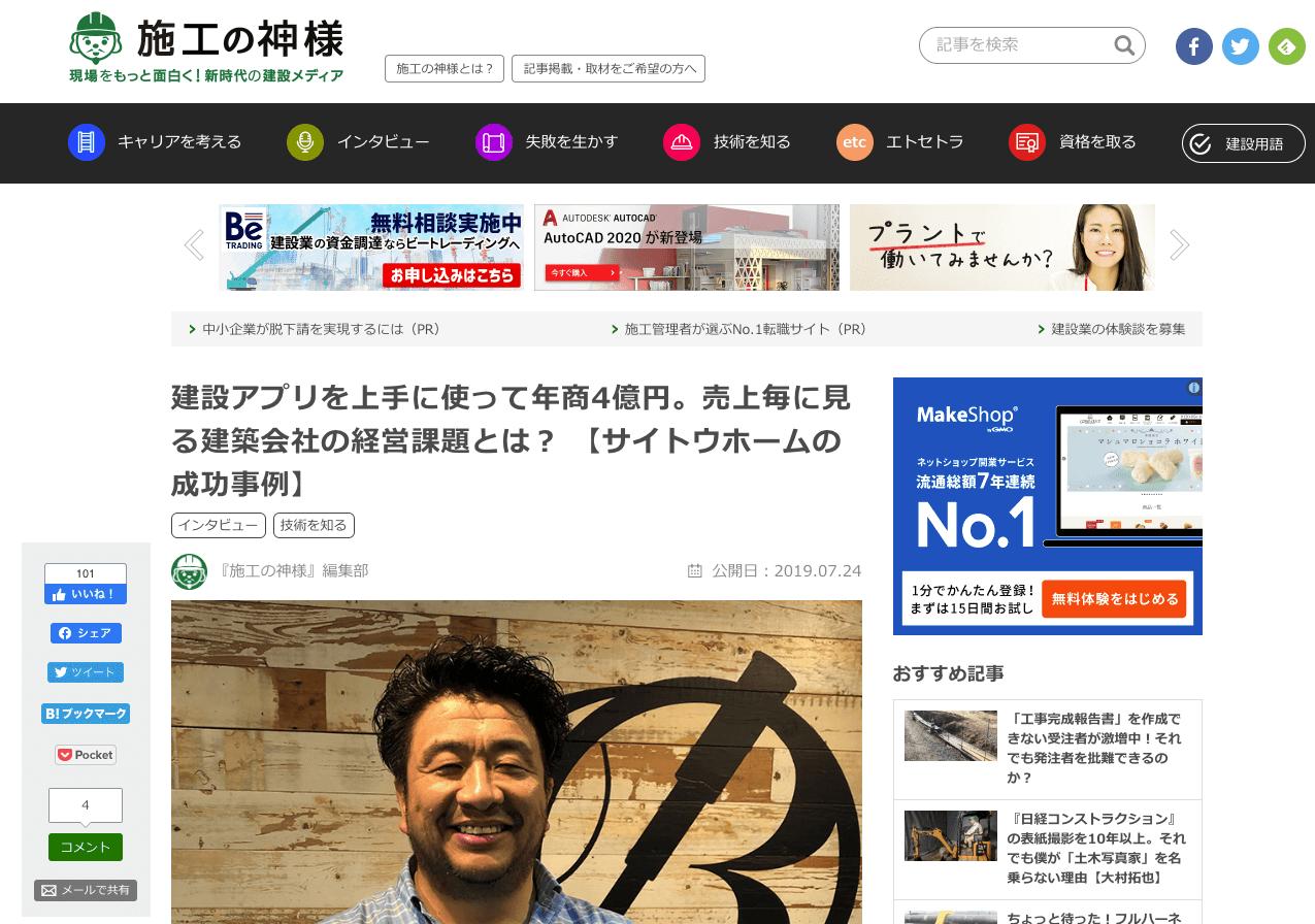 sekou WEBメディア「施工の神様」に掲載されました