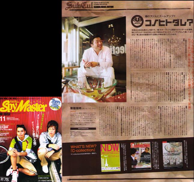spy2008 「SpyMaster」 11月号に斎藤社長について掲載されました