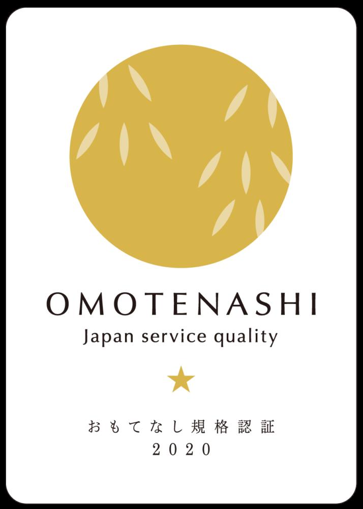 oo-714x1000 建設業で愛知県初|経済産業省創設 「おもてなし規格認証 2020 」の『金認証』を取得