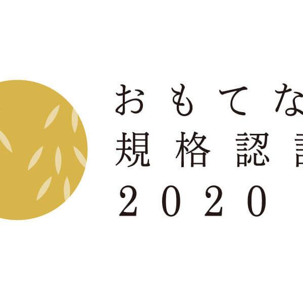 建設業で愛知県初 経済産業省創設 「おもてなし規格認証 2020 」の『金認証』を取得