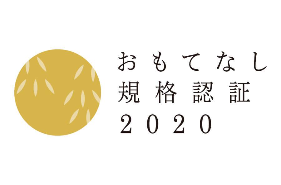 oo2 建設業で愛知県初|経済産業省創設 「おもてなし規格認証 2020 」の『金認証』を取得