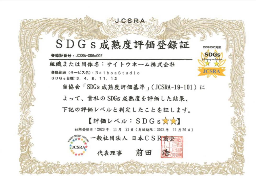 S__3358793 日本CRS協会のSDGs成熟度評価登録証を頂きました。